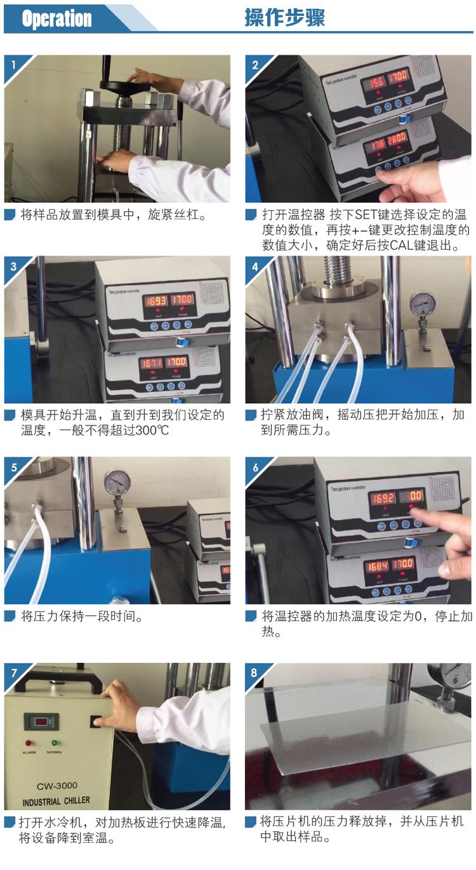 熱壓機操作步驟